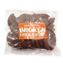 ブロークンクッキー250g【ダブルチョコナッツ】