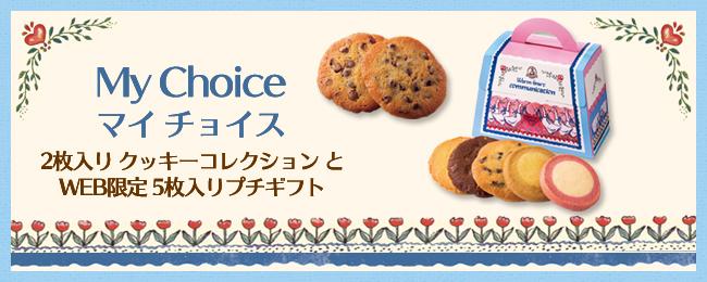 ステラおばさんのクッキー:マイチョイス