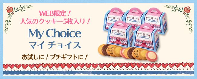 ステラおばさんのクッキー:マイチョイス5枚入りプチギフト