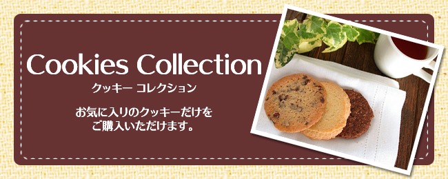 ステラおばさんのクッキー:WEB限定 クッキーコレクション