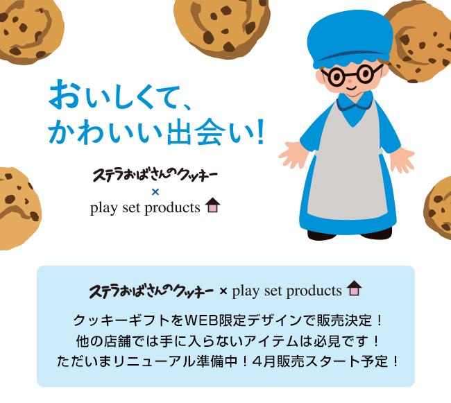 渋谷青山通り店で限定販売中のクッキーギフトをWEB限定デザインで販売決定!