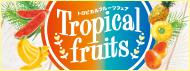トロピカルフルーツ2016