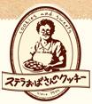 ステラおばさんのクッキー オンラインストア